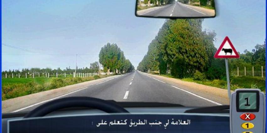 Le nouveau code de la route Maroc